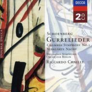 グレの歌、浄夜、室内交響曲第1番 シャイー&ベルリン放送響、コンセルトヘボウ管