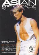 Asian Pops Magazine: 34号