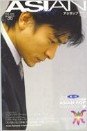 Asian Pops Magazine: 36号