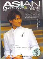 Asian Pops Magazine: 37号