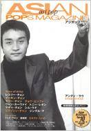Asian Pops Magazine: 40号