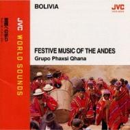 豊饒への祈り -アンデスの祝祭音楽 Festive Music Of The Andes