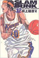 SLAM DUNK完全版 12 ジャンプ・コミックスデラックス