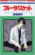 フルーツバスケット 第7巻 花とゆめCOMICS
