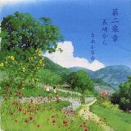 第2楽章〜長崎から