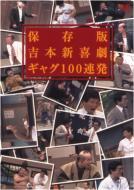 吉本新喜劇/吉本新喜劇ギャグ100連発