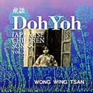 ���w Doh Yoh Vol.2