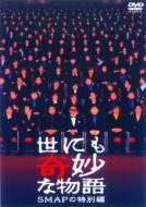 Yonimo Kimyona Monogatari Feat.Smap