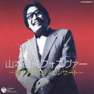 山本直純forever-歴史的パロディ・コンサート