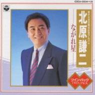 歌手生活35周年記念アルバム  ツインパック