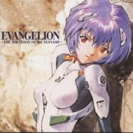 HMV&BOOKS onlineアニメ/Evangelion The Birthday Of Rei Ayanami
