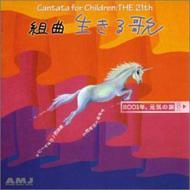 心にやさしいCD「2001年元気の旅」VOL.8