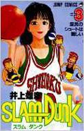 井上雄彦/Slamdunk #3