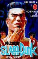 SLAM DUNK #6 ジャンプ・コミックス