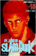 SLAM DUNK #15 �W�����v��R�~�b�N�X