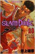 SLAM DUNK #23 ジャンプ・コミックス