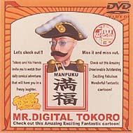 Tv/デジタル所さん- ジョージマン Vs Mrマーブル