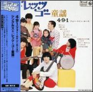 レッツ ゴー童謡+シングルズ