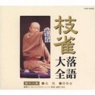 枝雀落語大全 【第十二集】 桂 枝雀 花筏/持参金