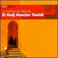 Morocco -Malhun Of Meknes
