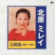 �S�ȏW2002-2003
