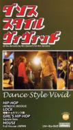 ローチケHMVVarious/Dance Style Vivid