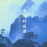大陸的旋律-中国楽器によるヒーリング