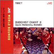 チベット密教 聲明の驚愕 ボンディラギュートゥ ゴンバ サンワ デュパの聲明