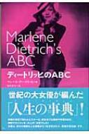 ディートリッヒのABC