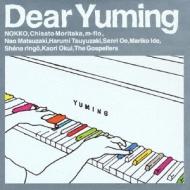 Dear Yuming 〜荒井由実/松任谷由実 カバー・コレクション〜
