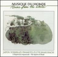 Japon -Flute Shakuhachi