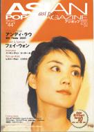 Asian Pops Magazine: 44号