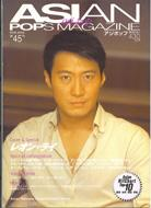Asian Pops Magazine: 45号
