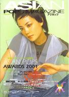 Asian Pops Magazine: 47号