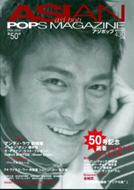 Asian Pops Magazine: 50号