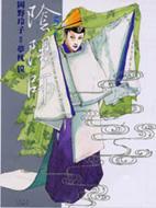 陰陽師 5 JETS COMICS