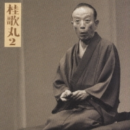 桂歌丸2「左甚五郎-竹の水仙」