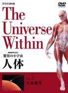 NHKスペシャル/Nhkスペシャル 驚異の小宇宙 人体生命誕生