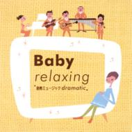 Baby Relaxing -胎教ミュージック Dramatic