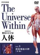 NHKスペシャル/Nhkスペシャル 驚異の小宇宙 人体消化吸収の妙