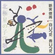 合唱作品集白いうた青いうた2: 榊原哲 / 船橋さざんか少年少女.cho