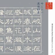 美しい日本語 吟じたい漢詩80選
