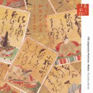 170 Japanese Poetries -Waka-Roudoku Series