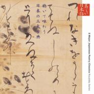 3 Major Japanese Poetry Classics Roudoku Series