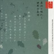 美しい日本語 名訳で味わう世界の名詩