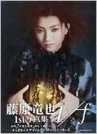 1/F〜YURAGI〜藤原竜也写真集