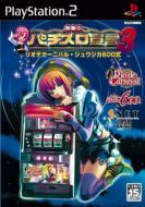 Game Soft (Playstation 2)/楽勝!パチスロ宣言3 リオデカーニバル・ジュウジカ600式