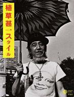 ローチケHMV片岡義男 / 川本三郎 / 高平哲郎/植草甚一スタイル