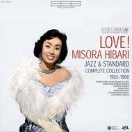 ラヴ! ミソラ ヒバリ ジャズ&スタンダード コンプリート コレクション1955-1966 (2CD)