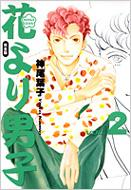 Hana Yori Dango: Complete Edition: 2: Shueisha Girls Comics